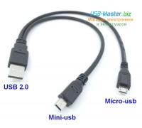 Кабель 2 в 1, разветвитель: USB male + Mini-usb male + Micro-usb male