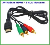AV Кабель HDMI - 3 RCA, компонентный