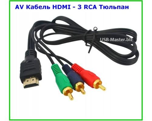 AV Кабель HDMI - 3 RCA Тюльпан