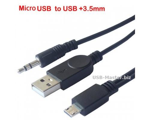 Кабель USB / Micro-USB / Jack 3.5mm, AUX разветвитель