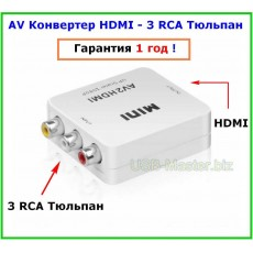 AV Конвертер 3 RCA Тюльпан ➔ HDMI + AUX 3.5 мм