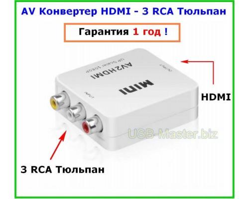 Конвертер AV‒HDMI 1080p (3RCA Тюльпаны)