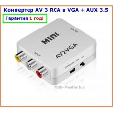 AV Конвертер 3RCA Тюльпан ➔ VGA + AUX 3.5 мм