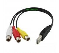 Кабель AV USB (папа)на 3 RCA (мама) адаптер