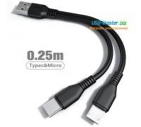 Кабель 2-в-1 USB 2.0 ‒ Type-C + Micro-USB, 25 см