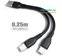 Кабель 2-в-1 USB 2.0 ‒ 2x Micro-USB, 25 см