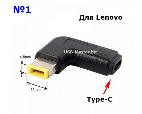 Переходники для ноутбуков Type-C - DC 3.0-7.4 x 0.7-5.5
