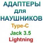 Переходники для наушников Type-C, Lightning на Jack 3.5mm