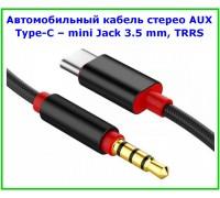 Аудио-кабель USB Type-C ‒ Jack 3.5mm, AUX