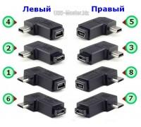 Переходник Micro-USB ‒ Mini-USB, Угловой 90°
