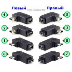 Переходники Micro-USB ‒ Mini-USB, Угловые 90°