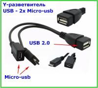 2x Micro-USB ‒ USB, OTG, кабель, разветвитель