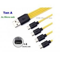 USB ‒ 3x/4x Micro-USB зарядный кабель
