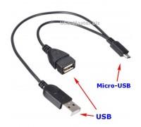 Y-разветвитель Micro-USB (M) - USB (M/F) OTG