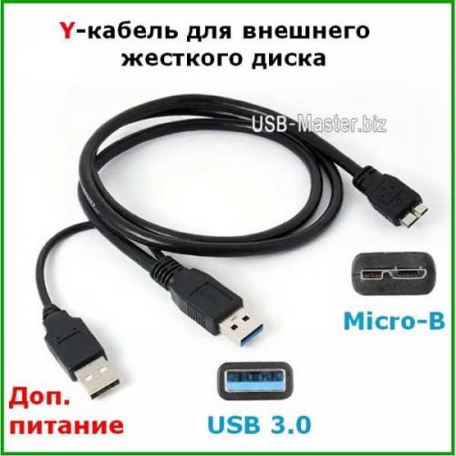 Y-Кабель USB 3.0 - Micro-B + USB 2.0