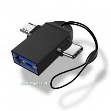 2-в-1 USB 3.0 + Type-C + Micro-USB, OTG адаптер