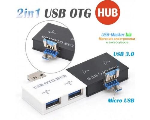 USB + Micro-usb Хаб 2.0-3.0 на 2 порта USB, разветвитель, концентратор